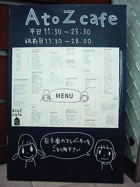 本日大重點!! 是奈良美智餐廳唷