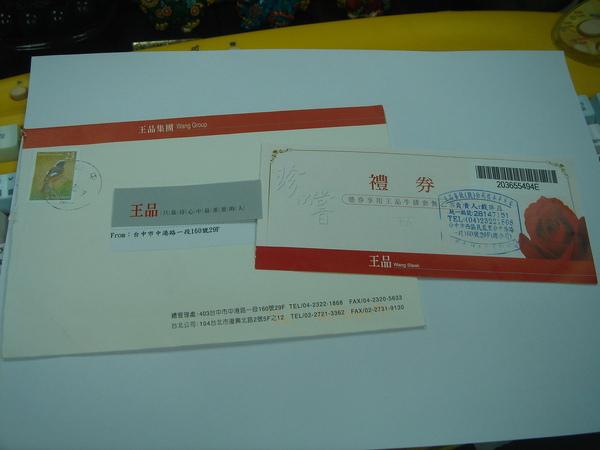 20081126王品中獎0.jpg