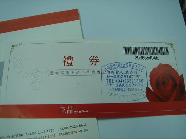 20081126王品中獎1.jpg