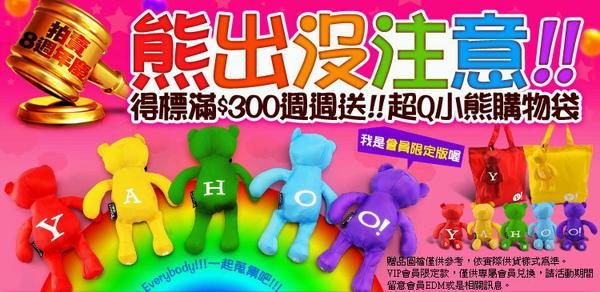YAHOO拍賣八周年獨家贈品