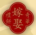 奇華喜餅logo.jpg