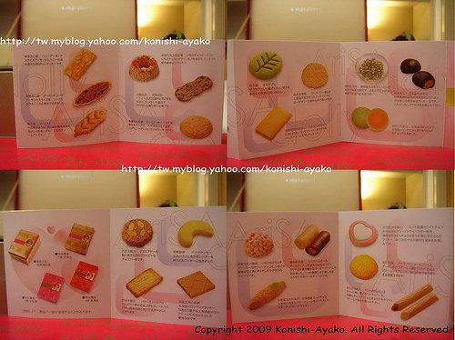 亞里莎喜餅裡面附的DM2.jpg