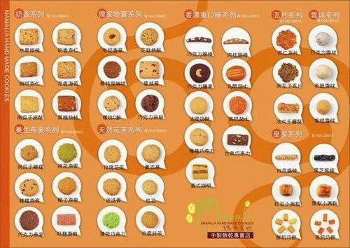 媽咪里啦手工餅乾的各種餅乾產品.jpg