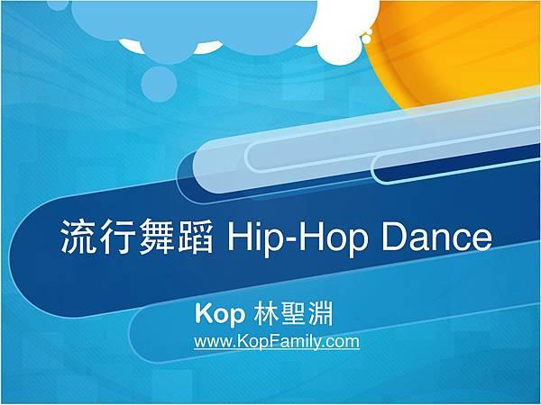 流行舞蹈體育課第一堂.jpg