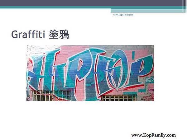 hip_hop起源及四大元素.009.jpg