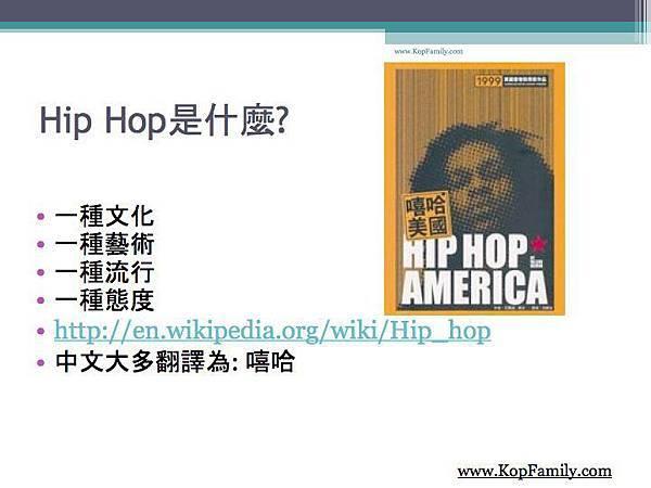 hip_hop起源及四大元素.003.jpg