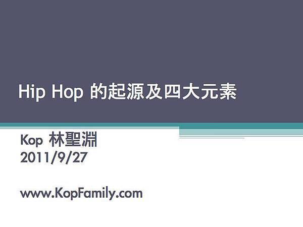 hip_hop起源及四大元素.002.jpg
