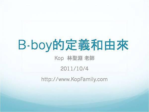 Bboy解釋.002.jpg