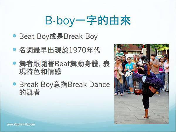 Bboy解釋.004.jpg