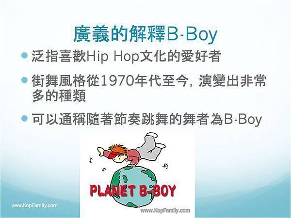 Bboy解釋.010.jpg