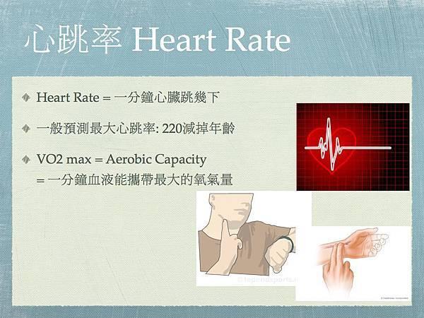 有氧運動和心跳率.002.jpg