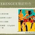 Merengue介紹.006.jpg