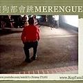 Merengue介紹.008.jpg