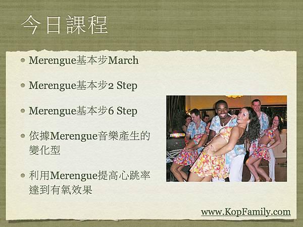 Merengue介紹.009.jpg