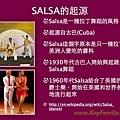 Salsa介紹.002.jpg