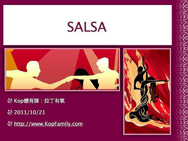 Salsa介紹.001.jpg