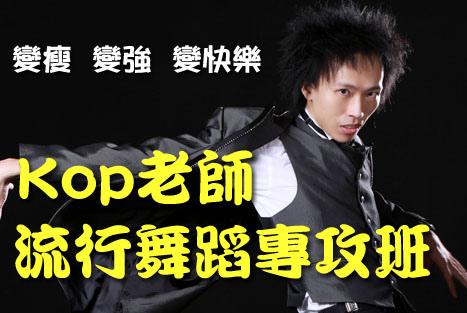 kop_monday_class_banner_120110.jpg