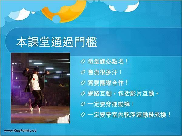 流行舞蹈體育課第一堂.006.jpg