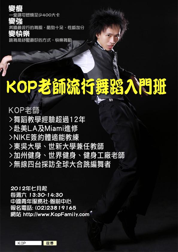 Kop_救國團_class_120615