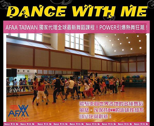 DANCE WITH ME推廣dm banner