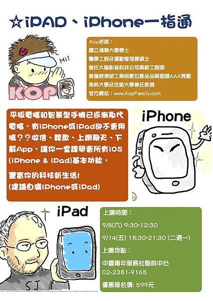 iOS一指通