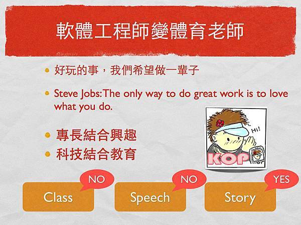 東吳語言中心演講.004