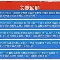 東吳語言中心演講.010