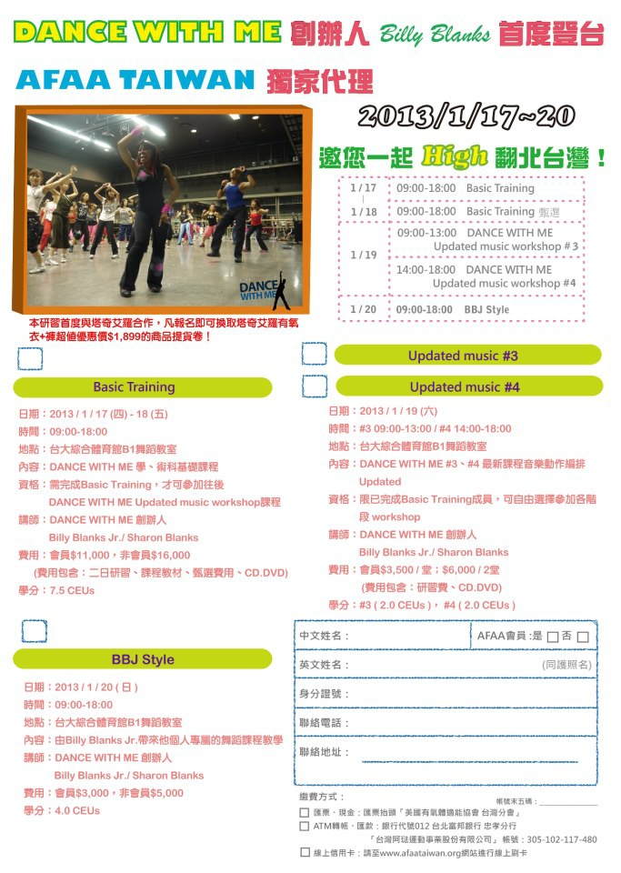 夾頁-DANCE WITH ME -s