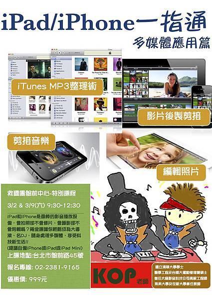 iOS一指通多媒體篇-2013