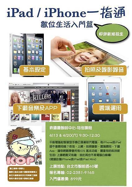 iOS一指通-2013四月