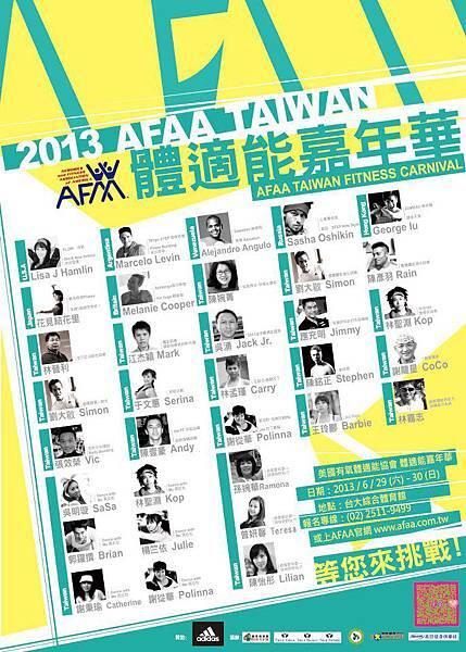 afaa大會2013海報