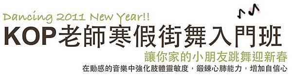 2011寒假街舞班-banner.jpg