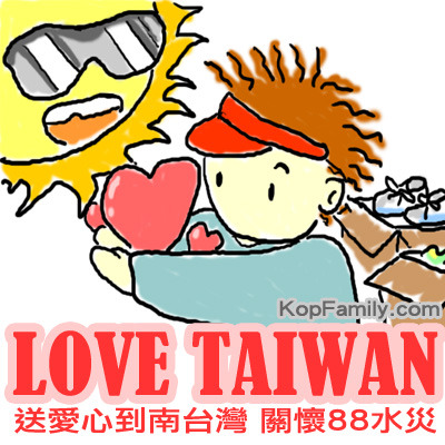love_taiwan.jpg