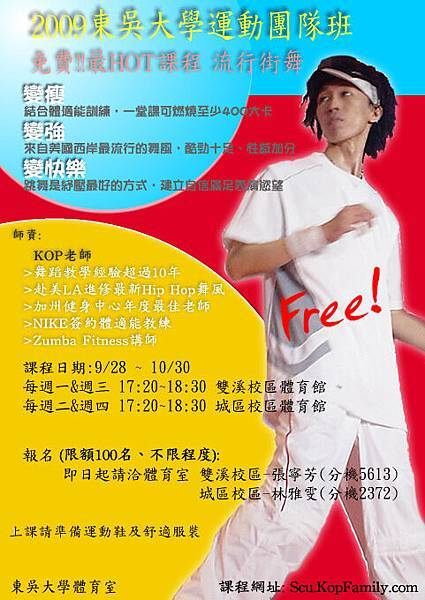 東吳流行街舞DM_090910.jpg