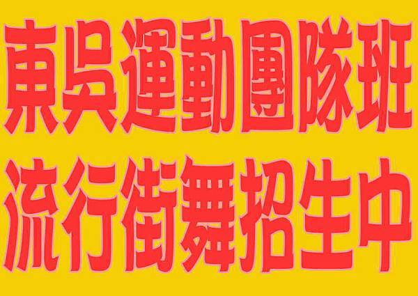 流行街舞Banner.jpg