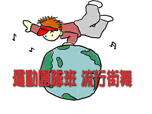 流行街舞班logo.jpg