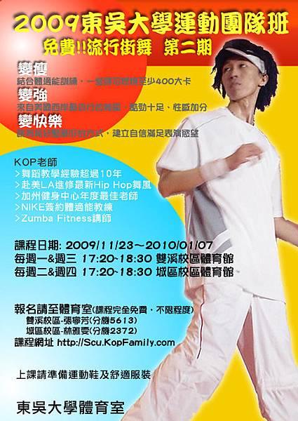 東吳流行街舞第二期DM.jpg