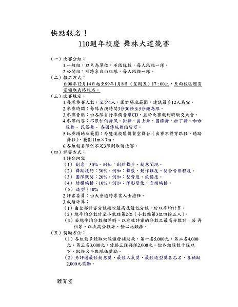 東吳大學110週年校慶舞林大道競賽.jpg