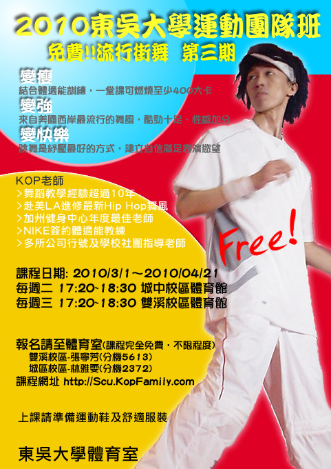 東吳流行街舞第三期DM.jpg