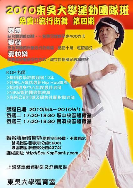 東吳流行街舞第四期DM.jpg