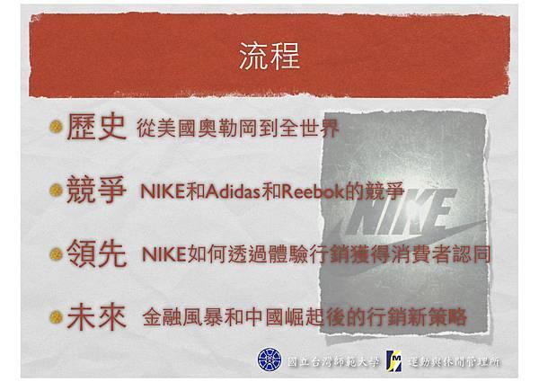 Nike行銷報告20101208 1.jpg