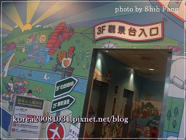 松山幾場觀景台