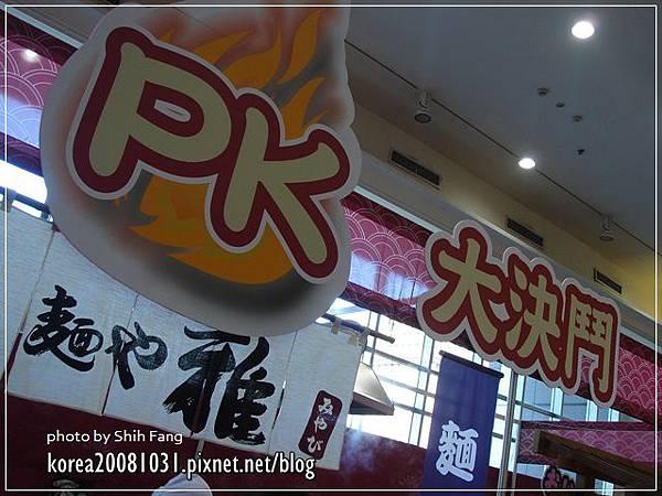 日本商品展