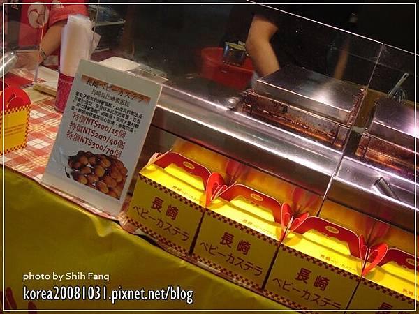 長崎蜂蜜蛋糕