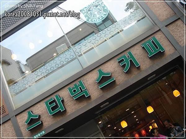 韓國星巴克