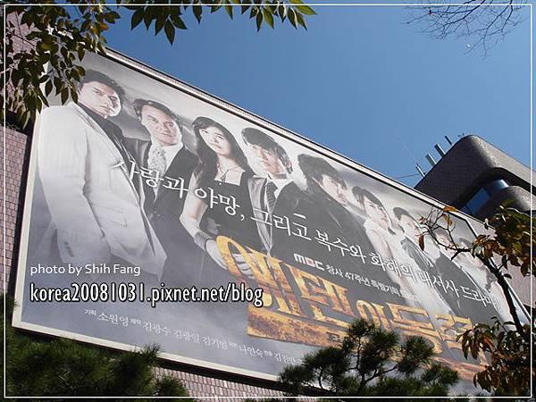 MBC電視台