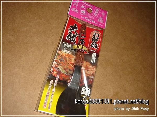 大阪燒小鏟子