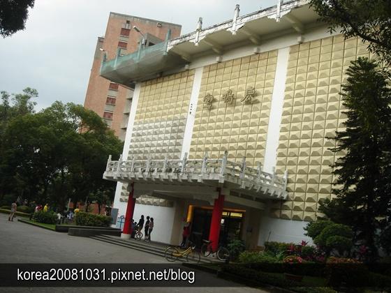 台大鹿鳴堂