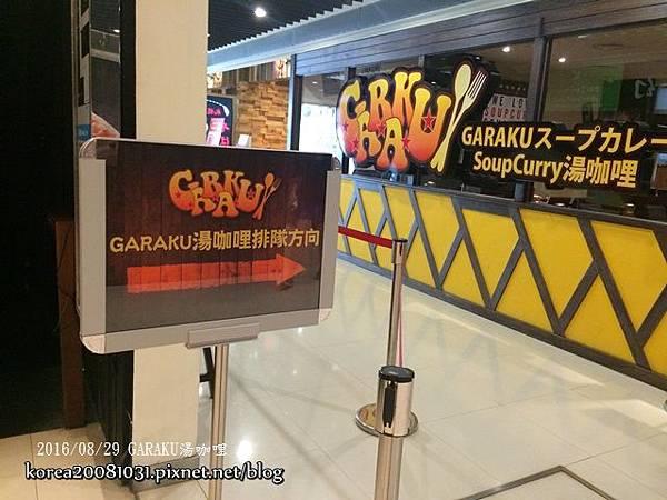 GARAKU湯咖哩