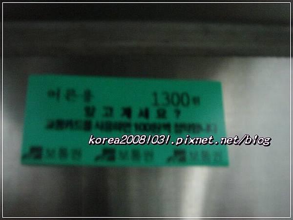 首爾地鐵票